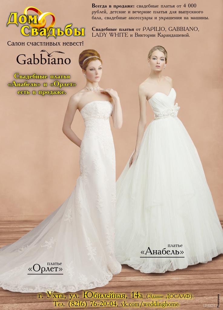 Свадебные Платья Gabbiano Цены